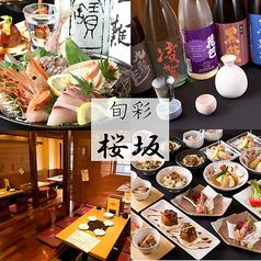 旬菜 桜坂の写真