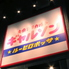 大衆焼肉ギャルソン&大衆アラカルトギャルソン with 札幌〆パフェのロゴ