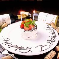 記念日・デートの特別な日のデザートはサプライズで。