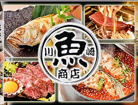 鮮魚居酒屋×日本酒 魚商店