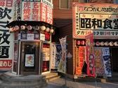 昭和食堂 刈谷駅前店の雰囲気3