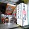 餃子の通販サイト(群馬県)