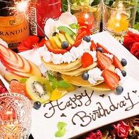 【誕生日・記念日に】お店からサプライズサービスあり!!