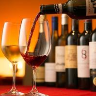 グラスワインは25種!450円からご利用いただけます♪