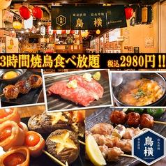 焼鳥 鳥横 とりよこ 渋谷肉横丁離れの写真