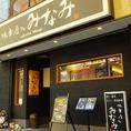 【阪急南茨木駅 東出口よりすぐ!】駅から近く好立地♪お仕事帰りでもご帰宅前でもお立ち寄りいただけやすい場所にございます◆サクっと一杯♪なんて方も大歓迎!皆様お気軽にお立ち寄りください。