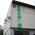 富谷町 有限会社富谷もやし店 氏家さんの作った樽仕込み 仙台産大豆使用 『富谷豆もやし』