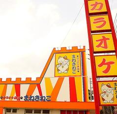 カラオケ まねきねこ 岩井店の雰囲気1