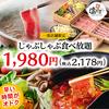 温野菜 神奈川 元住吉店の写真