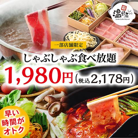 1980円~早割を実施しております。対象日時は、店舗までお問い合わせください。