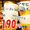 伝串 新時代 西尾店のおすすめポイント2