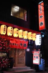 中華そば 千番 薬研堀店の雰囲気1