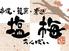 塩梅 五反田店のロゴ