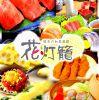 熊本の和菜屋敷 花灯籠