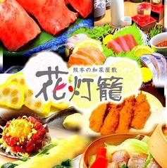熊本の和菜屋敷 花灯籠の写真