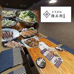 とりかわ権兵衛 堺東店の写真