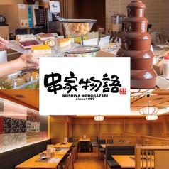 串家物語 ヨドバシ横浜店の写真