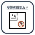 店内は全席禁煙となりますが、清潔感のある喫煙スペースをご用意しておりますので、どなたでもお気軽にご利用いただけます★