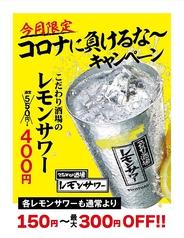 琉球居酒屋さむらいのおすすめドリンク2