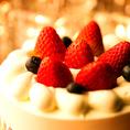 数量限定で記念日特典もご用意OK!期間限定ではありますが、誕生日・記念日のお客様にはバースデーケーキをプレゼントしております♪大切な人の特別な日を当店でお過ごしください!サプライズ演出等のご相談も◎その他にも幹事様無料などお得なクーポン多数ご用意!