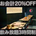 九州小町 銀座本店のおすすめ料理1