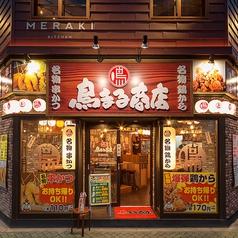 鳥まる商店 名駅東口店の外観2