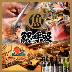 料理人の居る魚屋 鰓呼吸 えらこきゅう 泉中央店の特集写真
