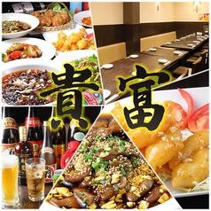 台湾小皿料理 富貴 ふきの写真