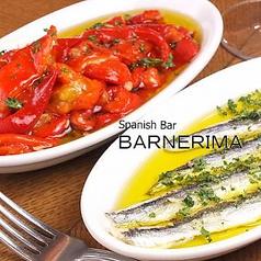 バルネリマ BARNERIMAの写真