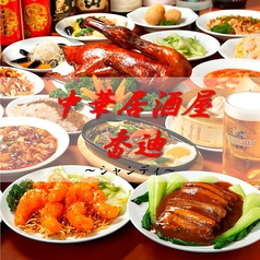 中華居酒屋 香迪 シャンディ 大宮駅前店の写真