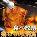 ダッチャーズ酒場 国分町店のおすすめ料理1