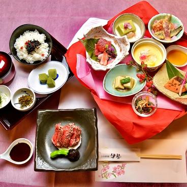 日本料理 伊勢のおすすめ料理1