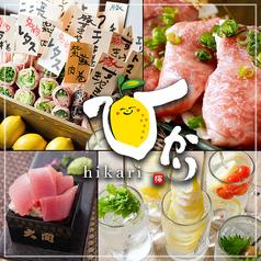 かちかちレモンサワー×野菜巻き串工房 ひかり 上野駅前店の写真