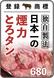登録商標!独自製法、日本一の煙力とろタン★