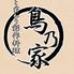 鳥乃家 亀戸店のロゴ