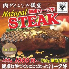 からだ想いの肉ダイニング 鉄重 元住吉店の写真