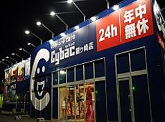 サイバック 龍ヶ崎店の写真