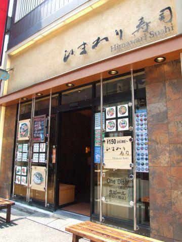 ひまわり寿司 新都心店