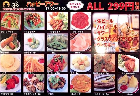 JR南武線 矢川駅駅チカ 本格インド料理とカレーの店 2970円で飲み放題 貸切りOK