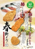 串カツ田中 西葛西店のおすすめ料理3