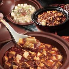 人気NO.1 黒・赤・白三色麻婆豆腐