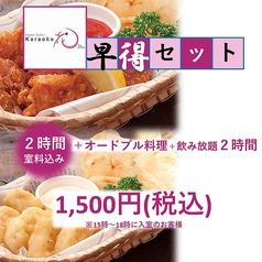 カジュアルスタイリッシュ カラオケ 花 hana 橋本店のおすすめ料理1