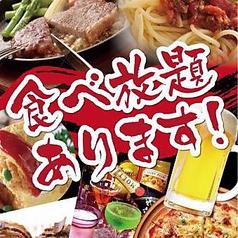 食選市場Dining ZAZA 色舞技 いぶきのおすすめ料理1