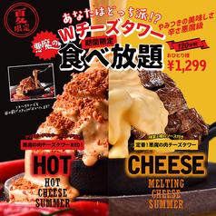 肉バル ガブリコ GABURICO 錦糸町駅前店のおすすめ料理1