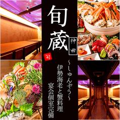 個室居酒屋 旬蔵 神田駅前店の写真