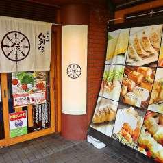 八剣伝 一宮駅前店の特集写真