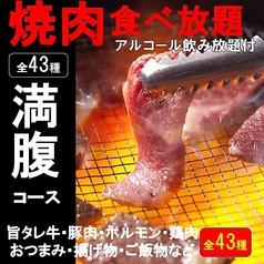 甘太郎 船橋南口店のコース写真