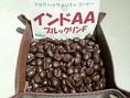 コーヒー本来の自然な苦味が楽しめるコーヒー。香りは上品。焦がしキャラメルのような独特な風味があり、苦味だけでは物足りない方にも楽しんでいただけます。