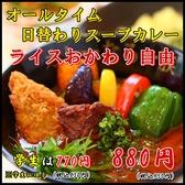 currys tribe カレーなる一族 北海道のグルメ