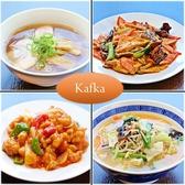 中華料理 カフカの詳細